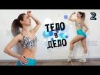 ТЕЛО В ДЕЛО 2   Тренировки на Похудение и Рельеф ДОМА