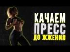Качаем ПРЕСС ДОМА   Упражнения на пресс с резинкой
