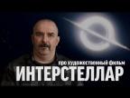 """Синий Фил 372: Клим Жуков про """"Интерстеллар"""""""