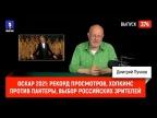 Синий Фил 374: Оскар 2021 - рекорд просмотров, Хопкинс против Пантеры, выбор российских зрителей