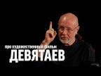 """Синий Фил 375: Дмитрий Goblin Пучков о фильме """"Девятаев"""""""
