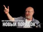 """Синий Фил 377: Дмитрий Пучков о фильме """"Новый порядок"""""""