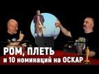 """Синий Фил 382: Гоблин и Жуков о фильме """"Хозяин морей"""""""