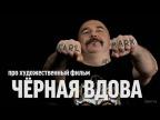"""Синий Фил 387: Клим Жуков про фильм """"Чёрная Вдова"""""""