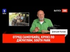 Синий Фил 388: Отряд самоубийц, Круиз по джунглям, South Park