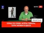 Синий Фил 391: Сериал по Чужим, актёры-геймеры, Терри Гиллиам и Одесса