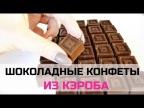 Домашние ШОКОЛАДНЫЕ конфеты из КЭРОБА   Минимум ингредиентов - максимум пользы