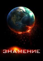 Постер к фильму Знамение 2009