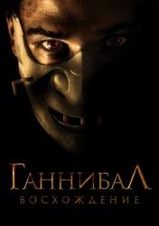 Постер к фильму Ганнибал: Восхождение 2006