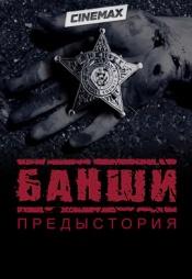 Постер к сериалу Банши. Предыстория 2016