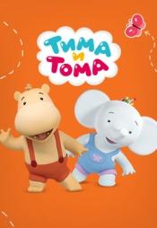 Постер к сериалу Тима и Тома 2015
