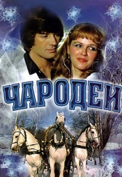 Постер к сериалу Чародеи 1982