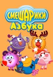 Постер к сериалу Смешарики: Азбука 2008