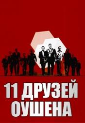 Постер к фильму Одиннадцать друзей Оушена 2001