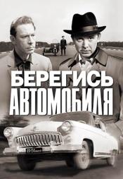 Постер к фильму Берегись автомобиля 1966