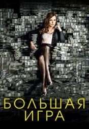 Постер к фильму Большая игра (2017) 2017