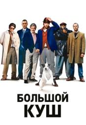 Постер к фильму Большой куш 2000
