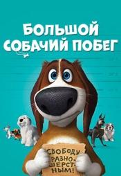 Постер к фильму Большой собачий побег 2016