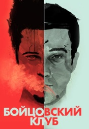 Постер к фильму Бойцовский клуб 1999