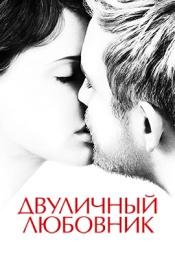 Постер к фильму Двуличный любовник 2017