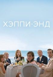 Постер к фильму Хэппи-энд 2017