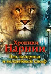 Постер к фильму Хроники Нарнии: Лев, колдунья и волшебный шкаф 2005