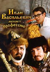 Постер к фильму Иван Васильевич меняет профессию 1973