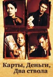 Постер к фильму Карты, деньги, два ствола 1998