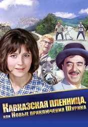 Постер к фильму Кавказская пленница, или Новые приключения Шурика 1967