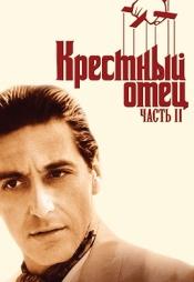 Постер к фильму Крестный отец 2 1974