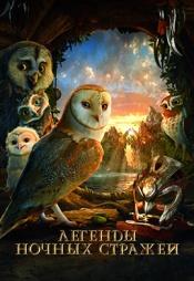 Постер к фильму Легенды ночных стражей 2010