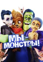 Постер к фильму Мы – монстры 2017