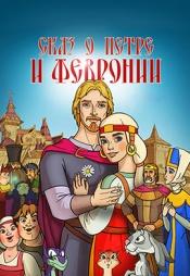 Постер к фильму Сказ о Петре и Февронии 2017