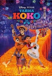 Постер к фильму Тайна Коко 2017