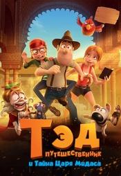 Постер к фильму Тэд-путешественник и тайна царя Мидаса 2017