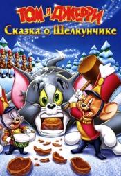 Постер к фильму Том и Джерри: Сказка о Щелкунчике 2007