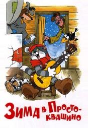 Постер к фильму Зима в Простоквашино 1984