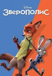 Постер к фильму Зверополис 2016