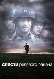 Постер к фильму Спасти рядового Райана 1998
