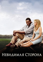Постер к фильму Невидимая сторона 2009