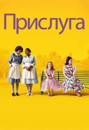 Постер к фильму Прислуга 2011