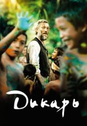 Постер к фильму Дикарь 2017