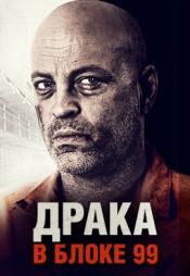 Постер к фильму Драка в блоке 99 2017