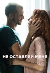 Постер к фильму Не оставляй меня 2017