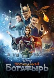 Постер к фильму Последний богатырь 2017