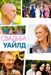Постер к фильму Свадьба Уайлд 2017
