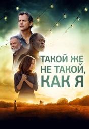 Постер к фильму Такой же не такой, как я 2017