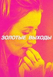 Постер к фильму Золотые выходы 2017