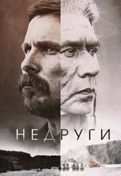 Постер к фильму Недруги 2017