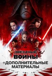Постер к фильму Звёздные войны: Последние джедаи 2017